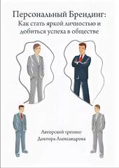 Персональный брендинг. Как стать яркой личностью и добиться успеха в обществе, Александров Денис
