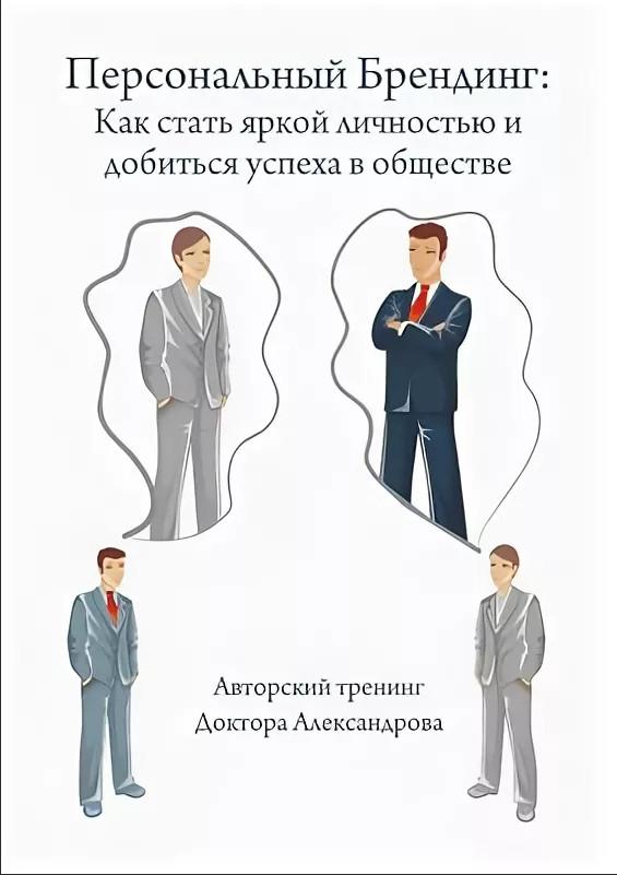 """Обложка книги """"Персональный брендинг. Как стать яркой личностью и добиться успеха в обществе"""""""