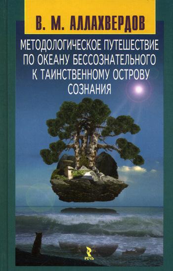 """Обложка книги """"Методологическое путешествие по океану бессознательного к таинственному острову сознания"""""""