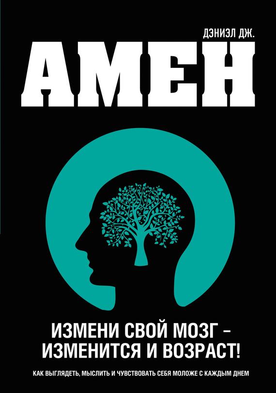 """Обложка книги """"Измени свой мозг  - изменится и возраст!"""""""