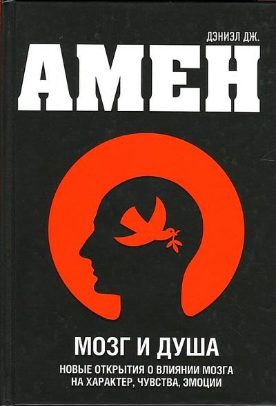 "Обложка книги ""Мозг и душа"""