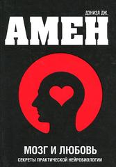 Мозг и любовь, Амен Дэниел