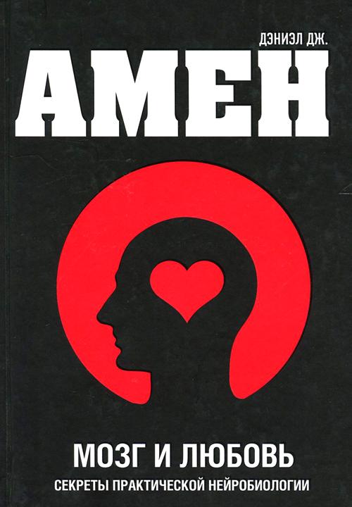 """Обложка книги """"Мозг и любовь"""""""