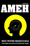 Мозг против лишнего веса, Амен Дэниел