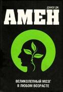 Великолепный мозг в любом возрасте, Амен Дэниел