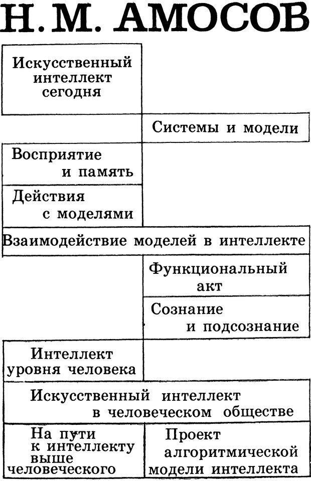 DJVU. Алгоритмы разума. Амосов Н. М. Страница 1. Читать онлайн