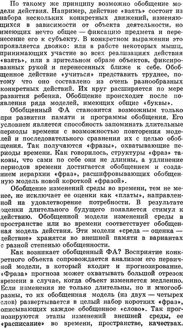 DJVU. Алгоритмы разума. Амосов Н. М. Страница 100. Читать онлайн