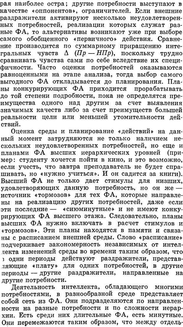 DJVU. Алгоритмы разума. Амосов Н. М. Страница 104. Читать онлайн