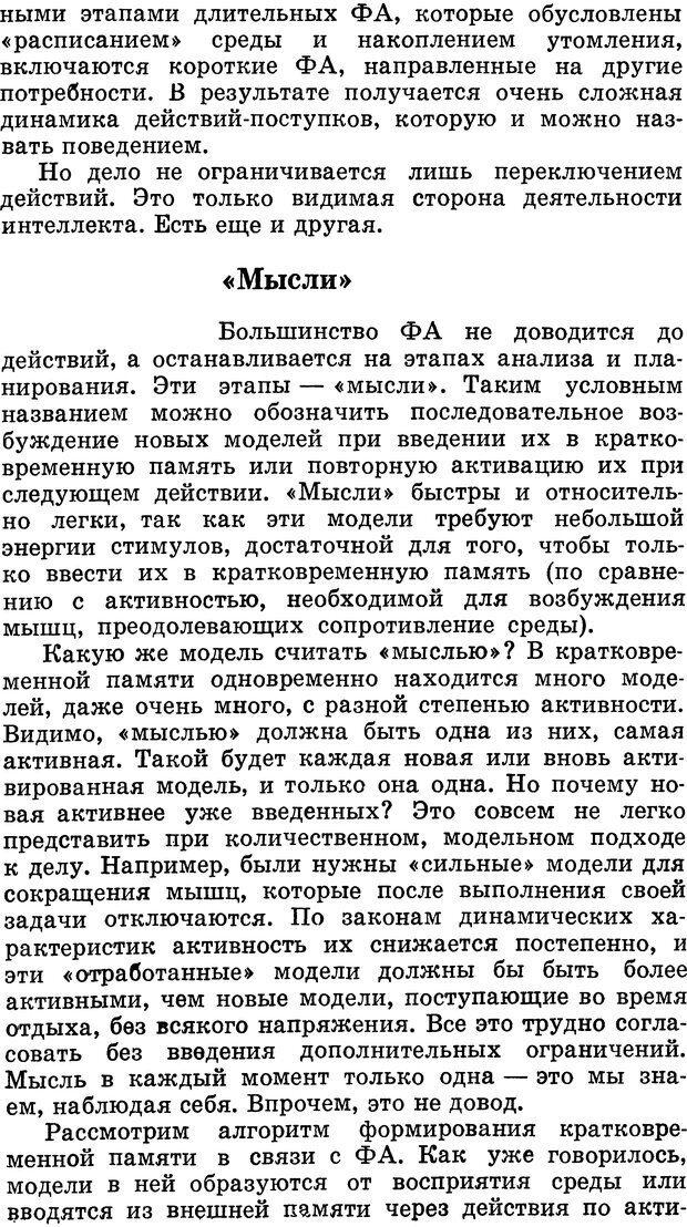 DJVU. Алгоритмы разума. Амосов Н. М. Страница 105. Читать онлайн
