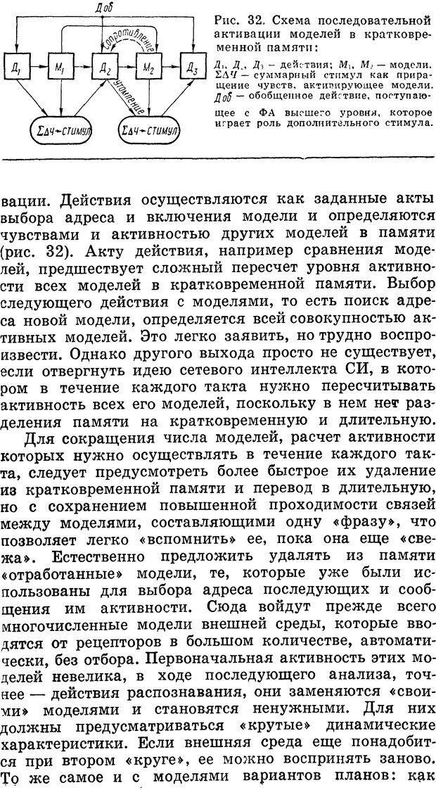 DJVU. Алгоритмы разума. Амосов Н. М. Страница 106. Читать онлайн