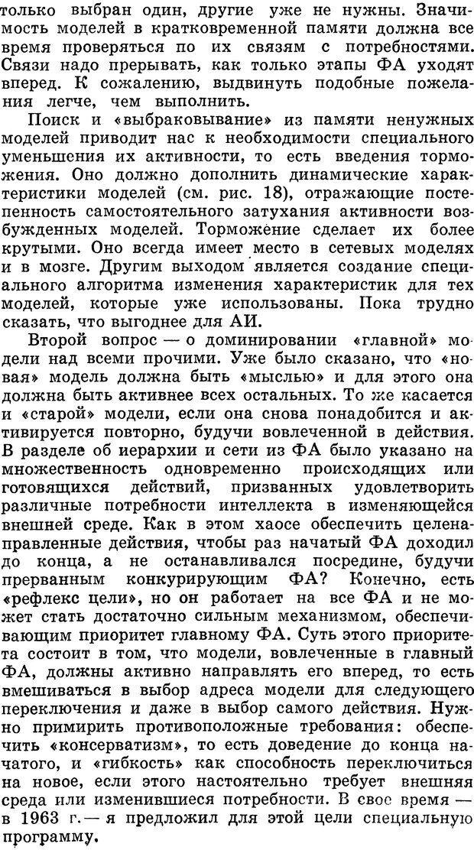 DJVU. Алгоритмы разума. Амосов Н. М. Страница 107. Читать онлайн