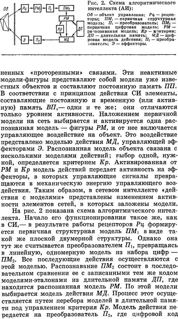 DJVU. Алгоритмы разума. Амосов Н. М. Страница 11. Читать онлайн