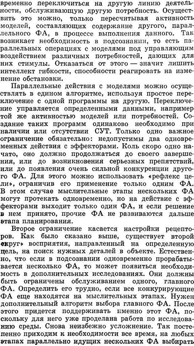 DJVU. Алгоритмы разума. Амосов Н. М. Страница 111. Читать онлайн