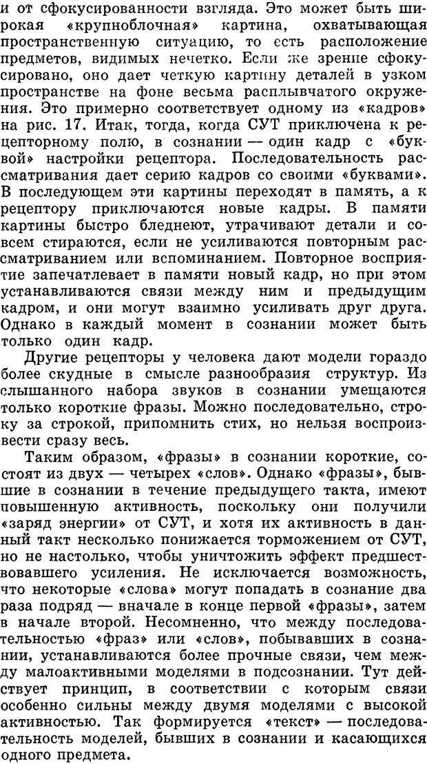 DJVU. Алгоритмы разума. Амосов Н. М. Страница 114. Читать онлайн