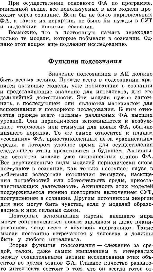 DJVU. Алгоритмы разума. Амосов Н. М. Страница 115. Читать онлайн