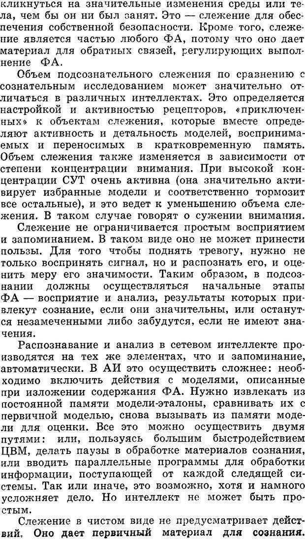 DJVU. Алгоритмы разума. Амосов Н. М. Страница 116. Читать онлайн