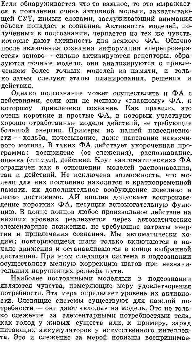DJVU. Алгоритмы разума. Амосов Н. М. Страница 117. Читать онлайн