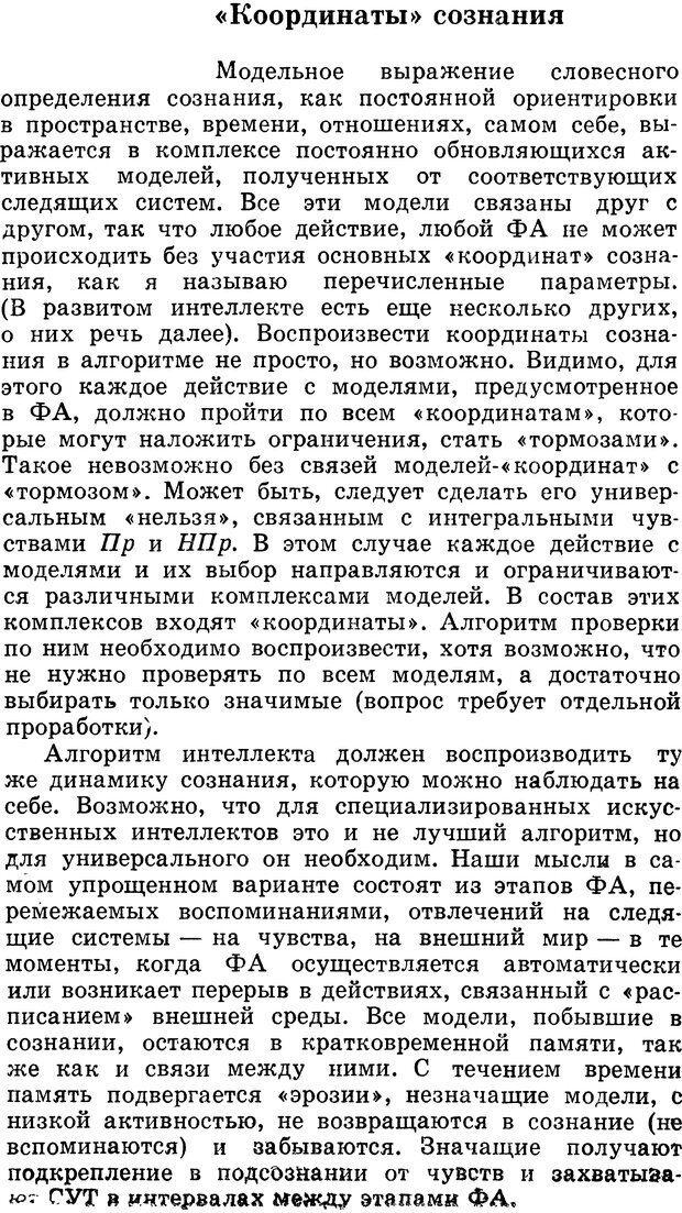 DJVU. Алгоритмы разума. Амосов Н. М. Страница 119. Читать онлайн