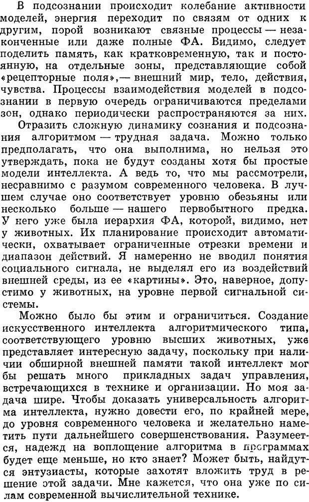 DJVU. Алгоритмы разума. Амосов Н. М. Страница 120. Читать онлайн