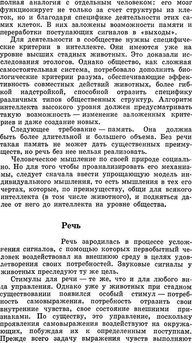 DJVU. Алгоритмы разума. Амосов Н. М. Страница 122. Читать онлайн