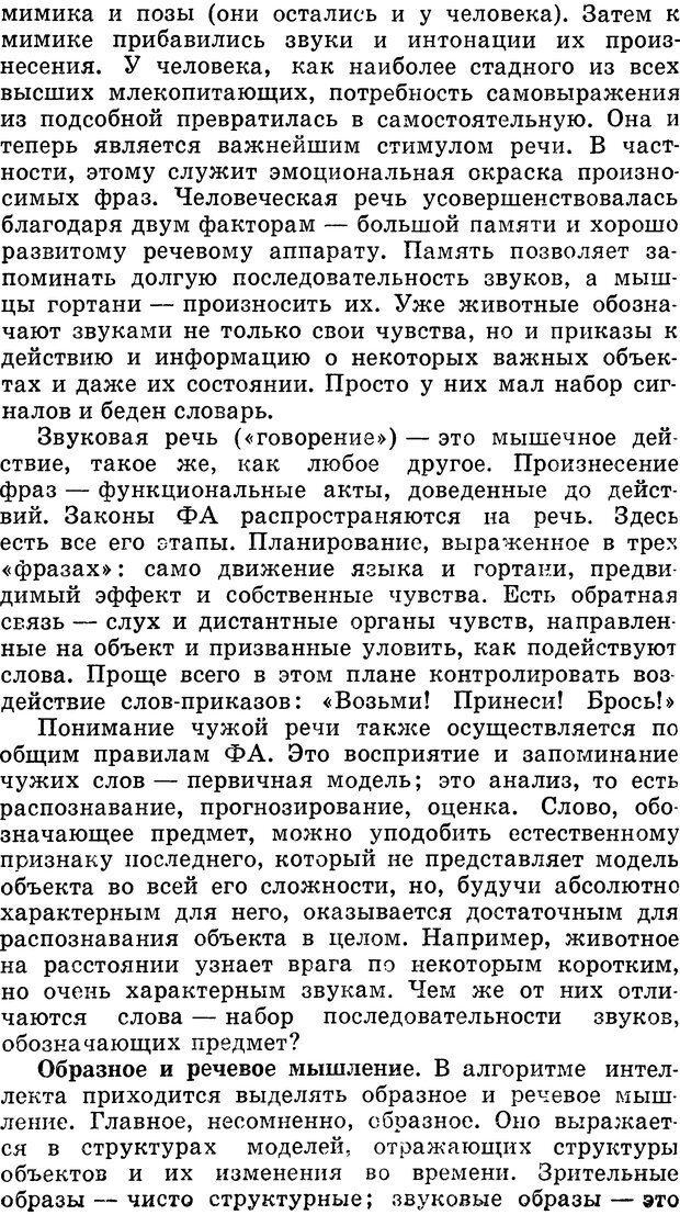 DJVU. Алгоритмы разума. Амосов Н. М. Страница 123. Читать онлайн