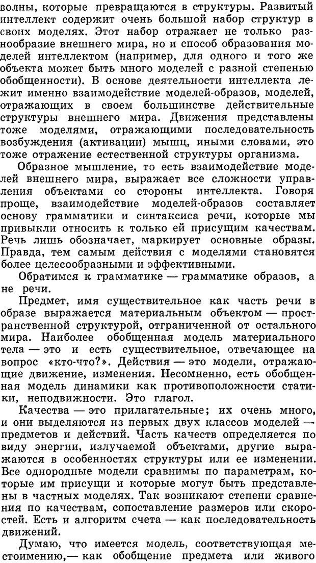 DJVU. Алгоритмы разума. Амосов Н. М. Страница 124. Читать онлайн