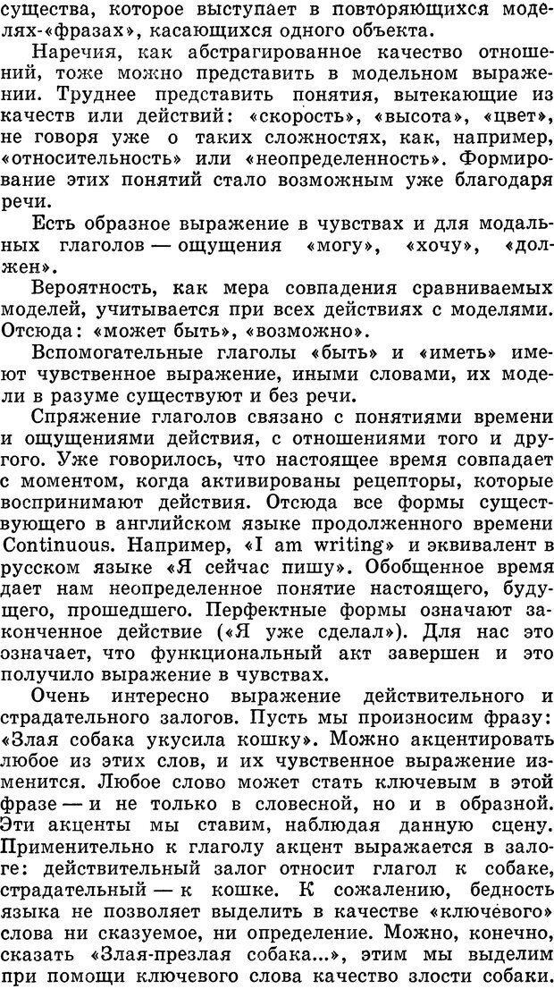 DJVU. Алгоритмы разума. Амосов Н. М. Страница 125. Читать онлайн