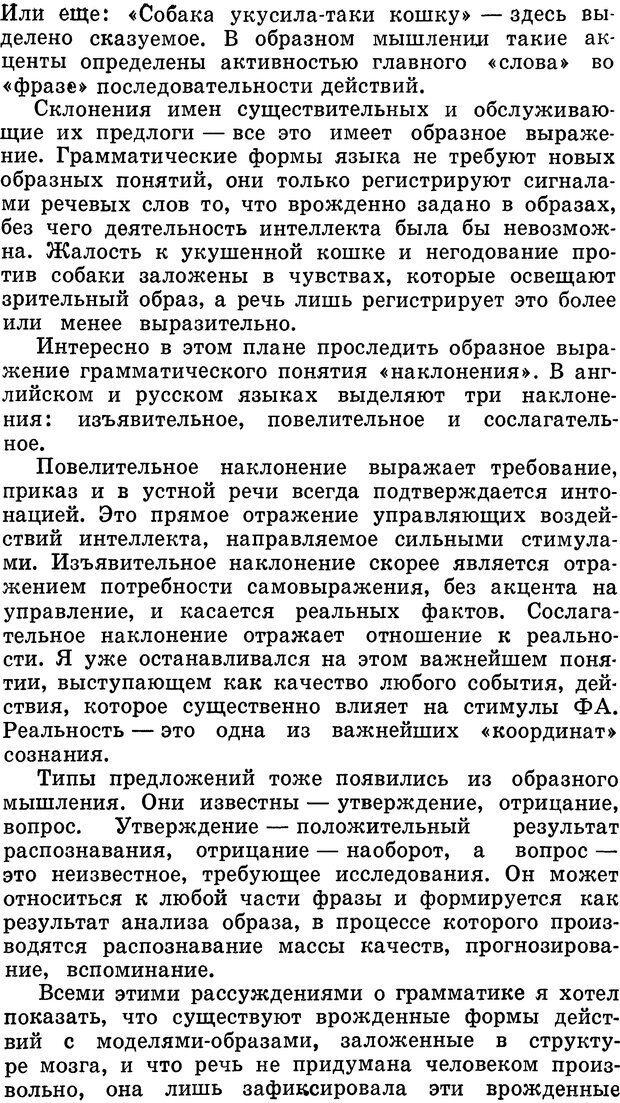 DJVU. Алгоритмы разума. Амосов Н. М. Страница 126. Читать онлайн