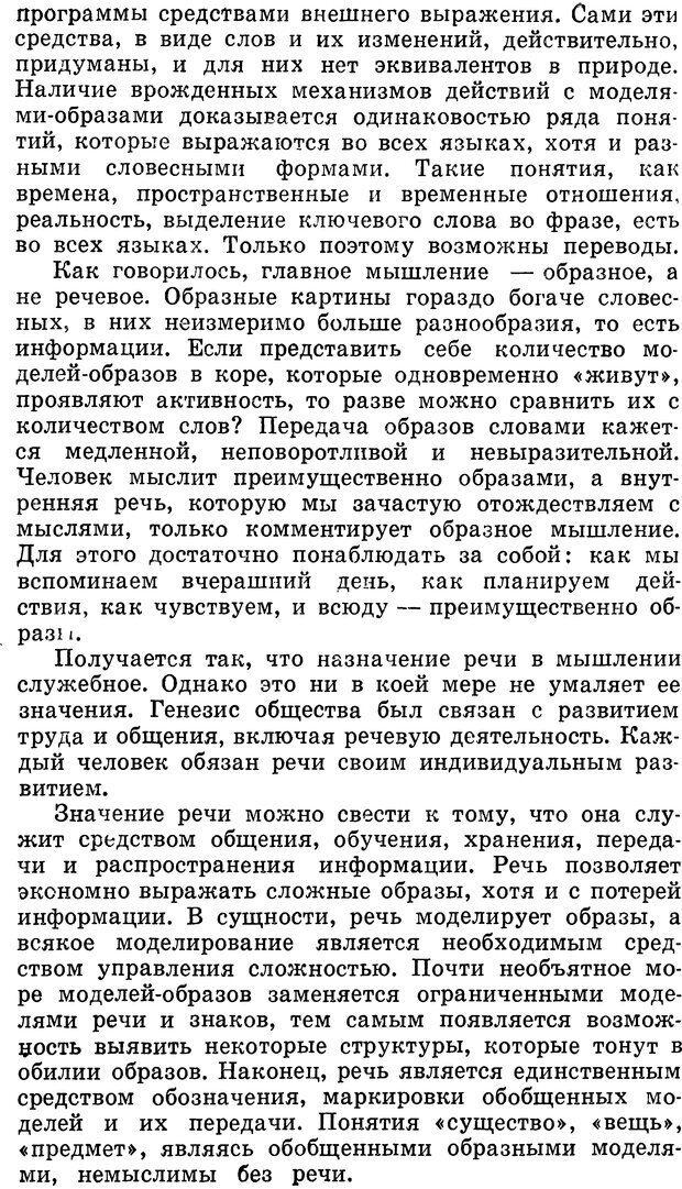 DJVU. Алгоритмы разума. Амосов Н. М. Страница 127. Читать онлайн