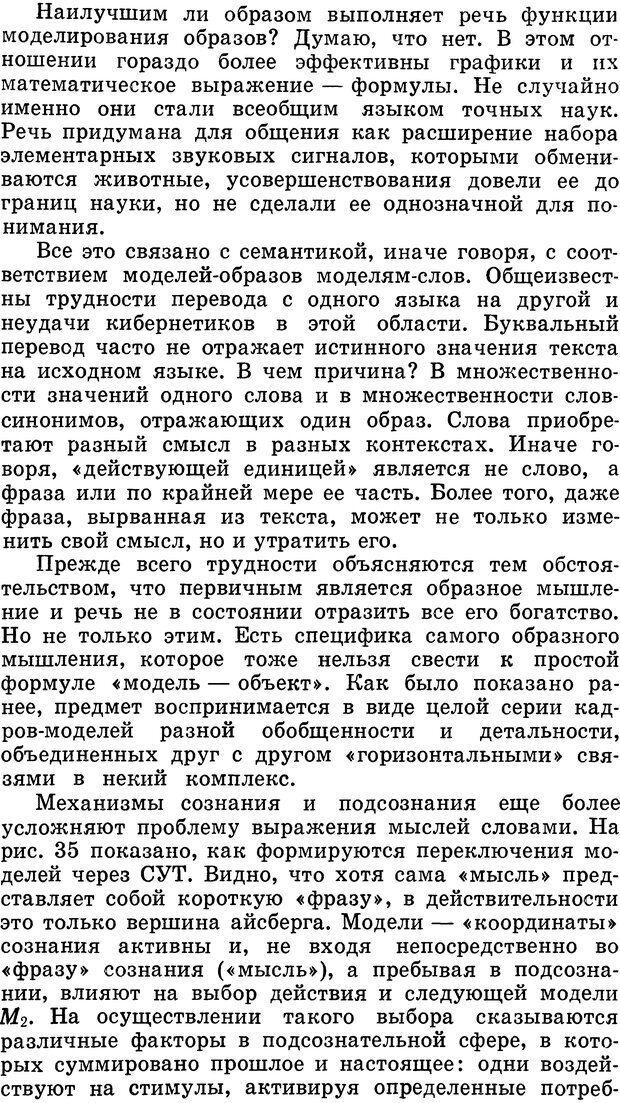 DJVU. Алгоритмы разума. Амосов Н. М. Страница 128. Читать онлайн