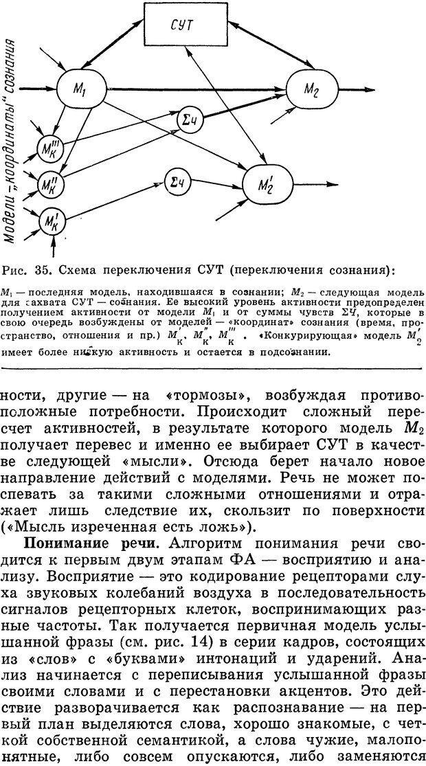 DJVU. Алгоритмы разума. Амосов Н. М. Страница 129. Читать онлайн