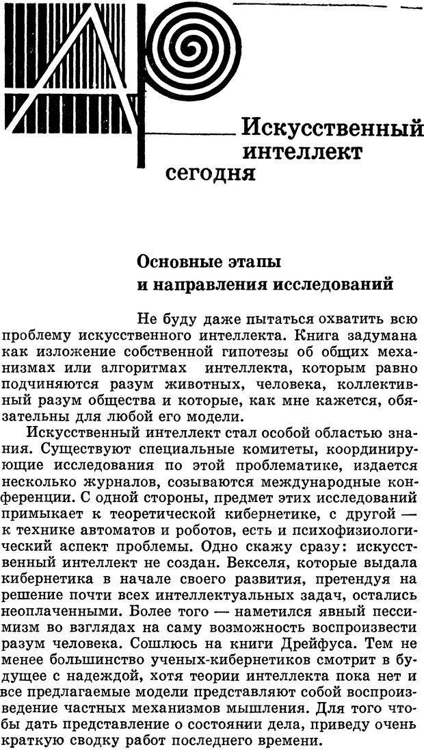 DJVU. Алгоритмы разума. Амосов Н. М. Страница 13. Читать онлайн