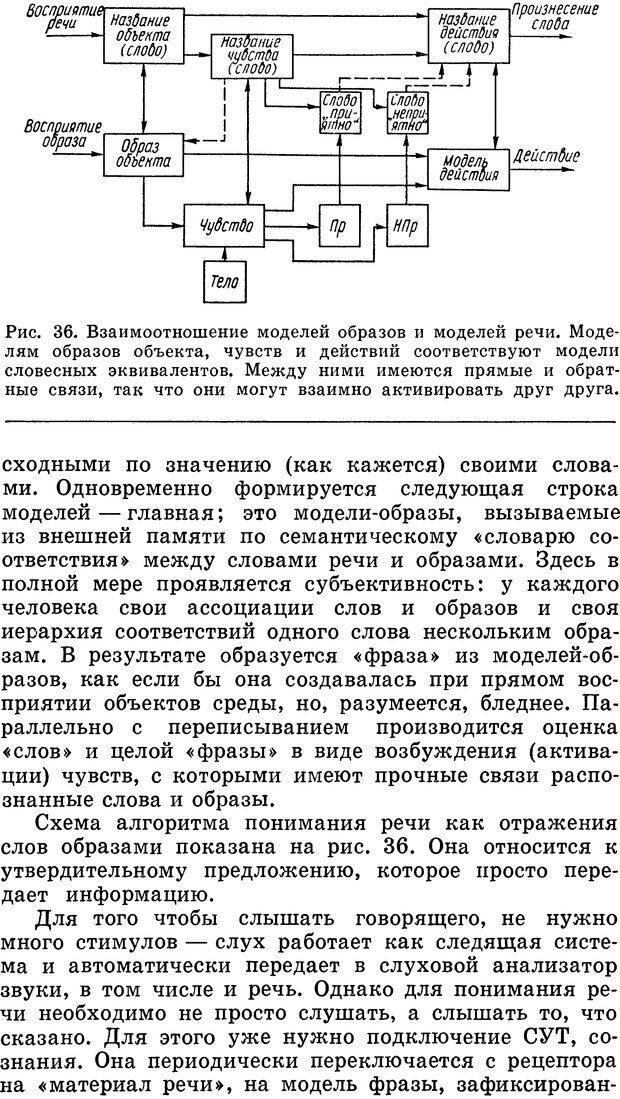 DJVU. Алгоритмы разума. Амосов Н. М. Страница 130. Читать онлайн