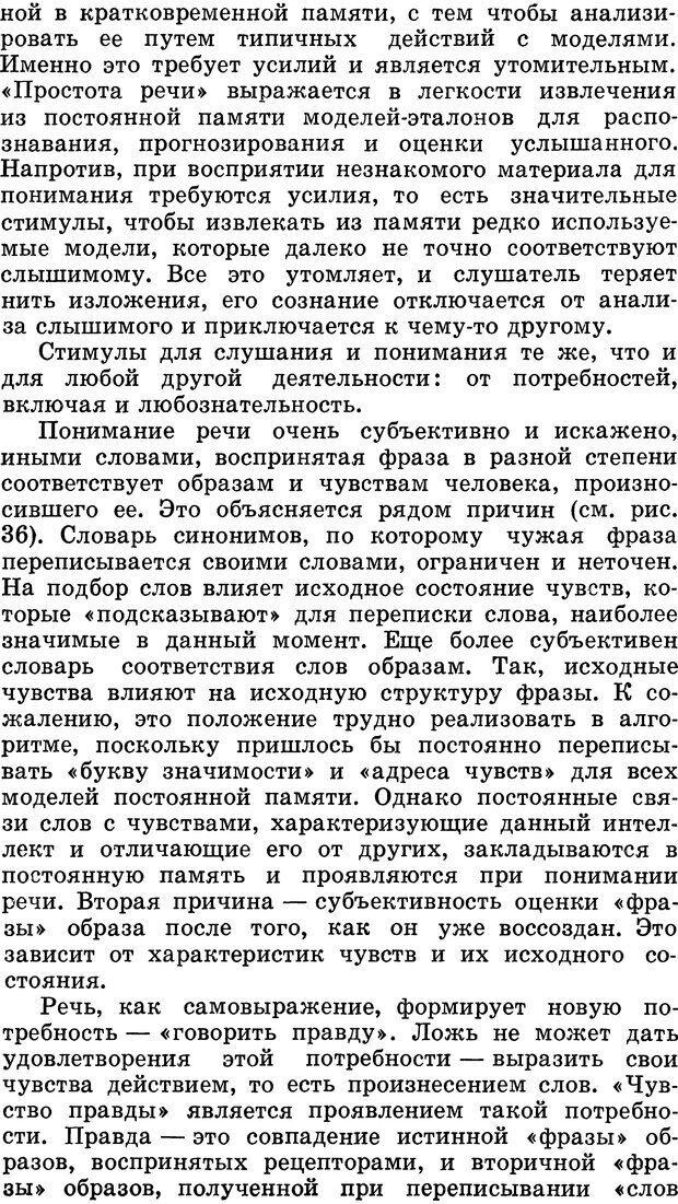 DJVU. Алгоритмы разума. Амосов Н. М. Страница 131. Читать онлайн