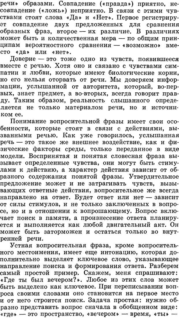DJVU. Алгоритмы разума. Амосов Н. М. Страница 132. Читать онлайн