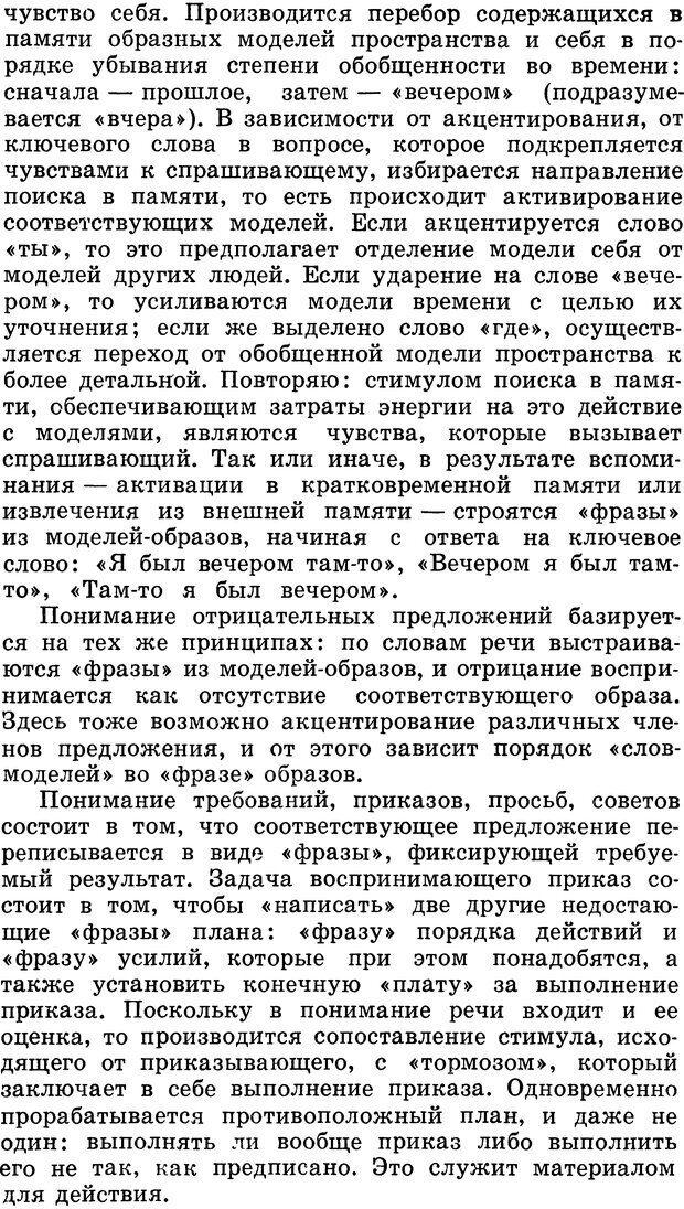DJVU. Алгоритмы разума. Амосов Н. М. Страница 133. Читать онлайн