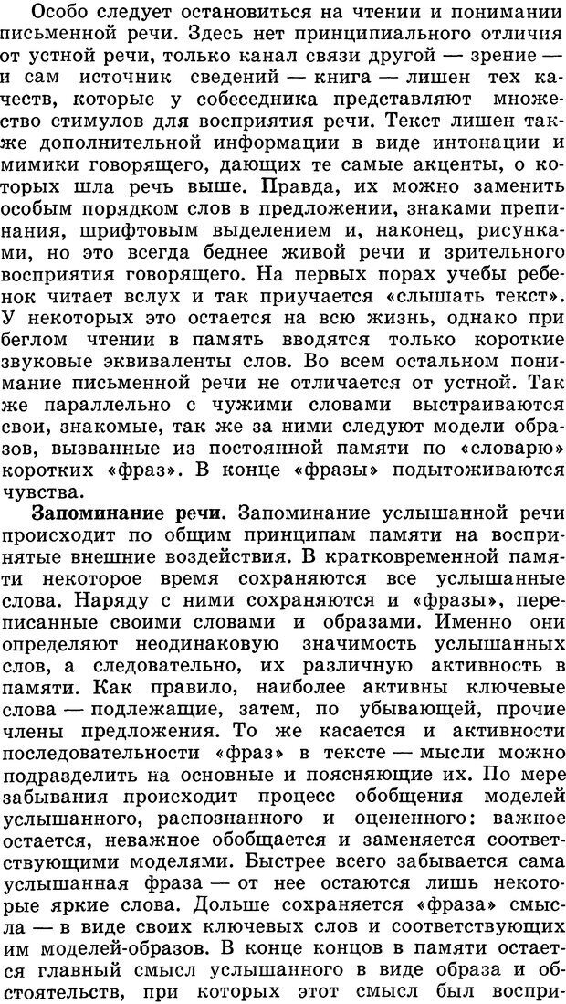 DJVU. Алгоритмы разума. Амосов Н. М. Страница 134. Читать онлайн