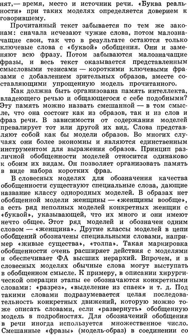 DJVU. Алгоритмы разума. Амосов Н. М. Страница 135. Читать онлайн
