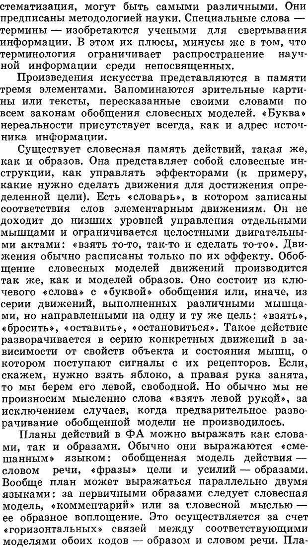DJVU. Алгоритмы разума. Амосов Н. М. Страница 137. Читать онлайн