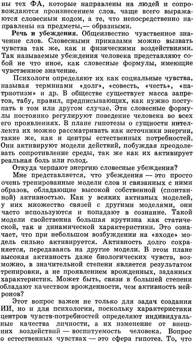 DJVU. Алгоритмы разума. Амосов Н. М. Страница 138. Читать онлайн