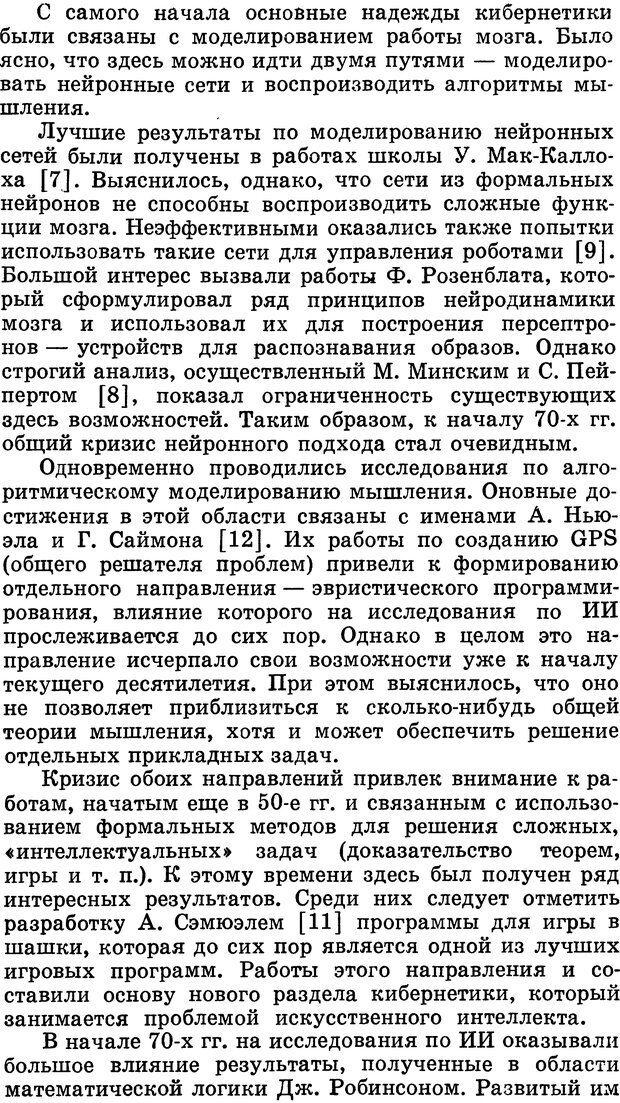 DJVU. Алгоритмы разума. Амосов Н. М. Страница 14. Читать онлайн