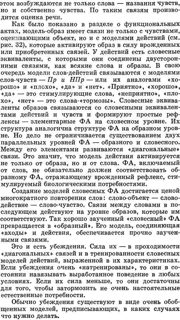 DJVU. Алгоритмы разума. Амосов Н. М. Страница 140. Читать онлайн