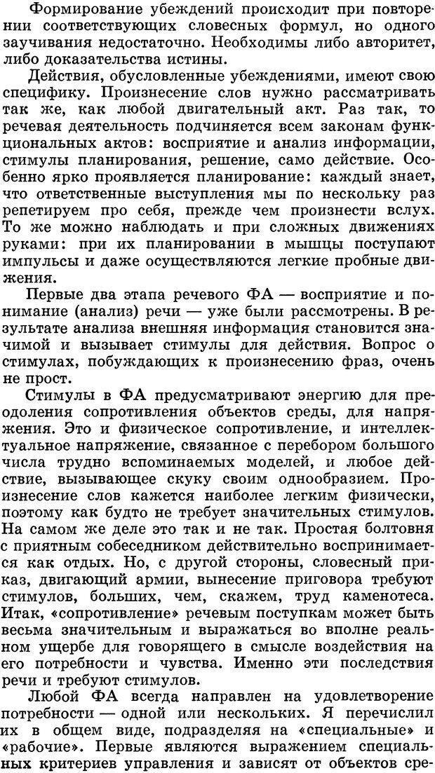 DJVU. Алгоритмы разума. Амосов Н. М. Страница 141. Читать онлайн