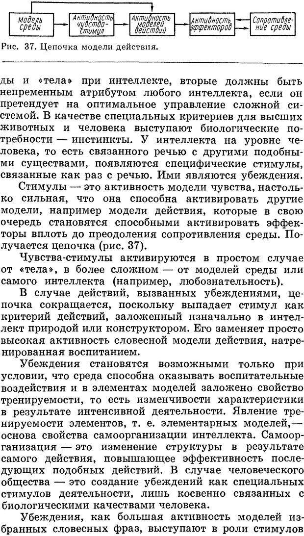 DJVU. Алгоритмы разума. Амосов Н. М. Страница 142. Читать онлайн