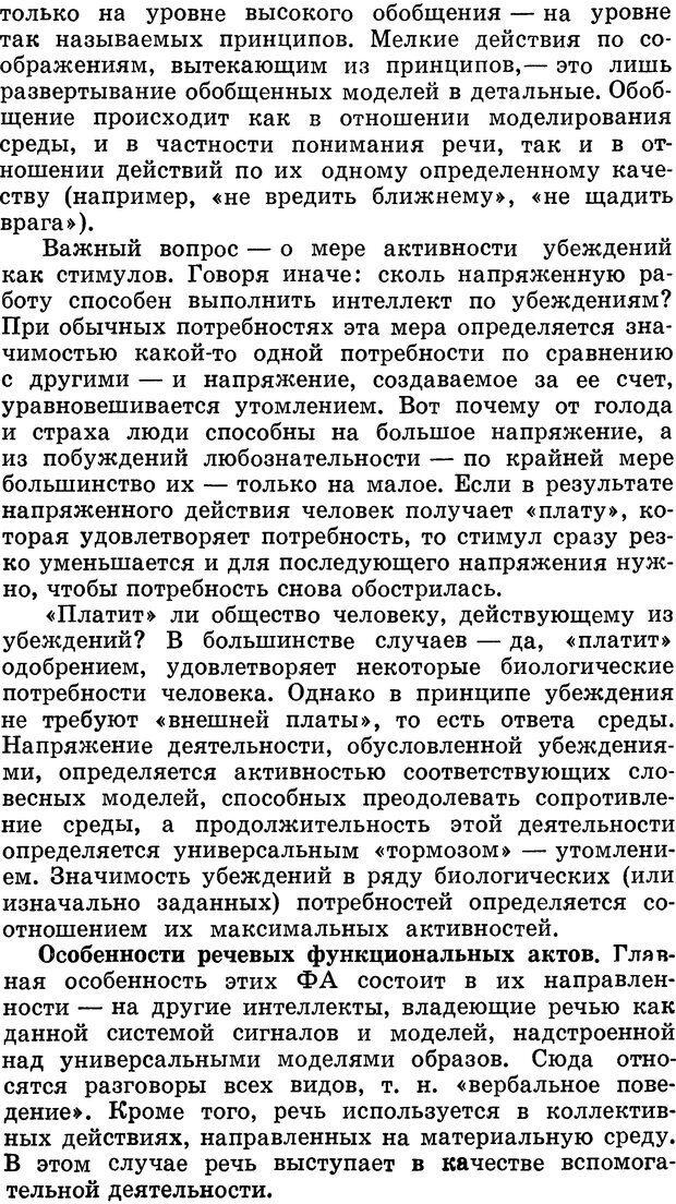 DJVU. Алгоритмы разума. Амосов Н. М. Страница 143. Читать онлайн