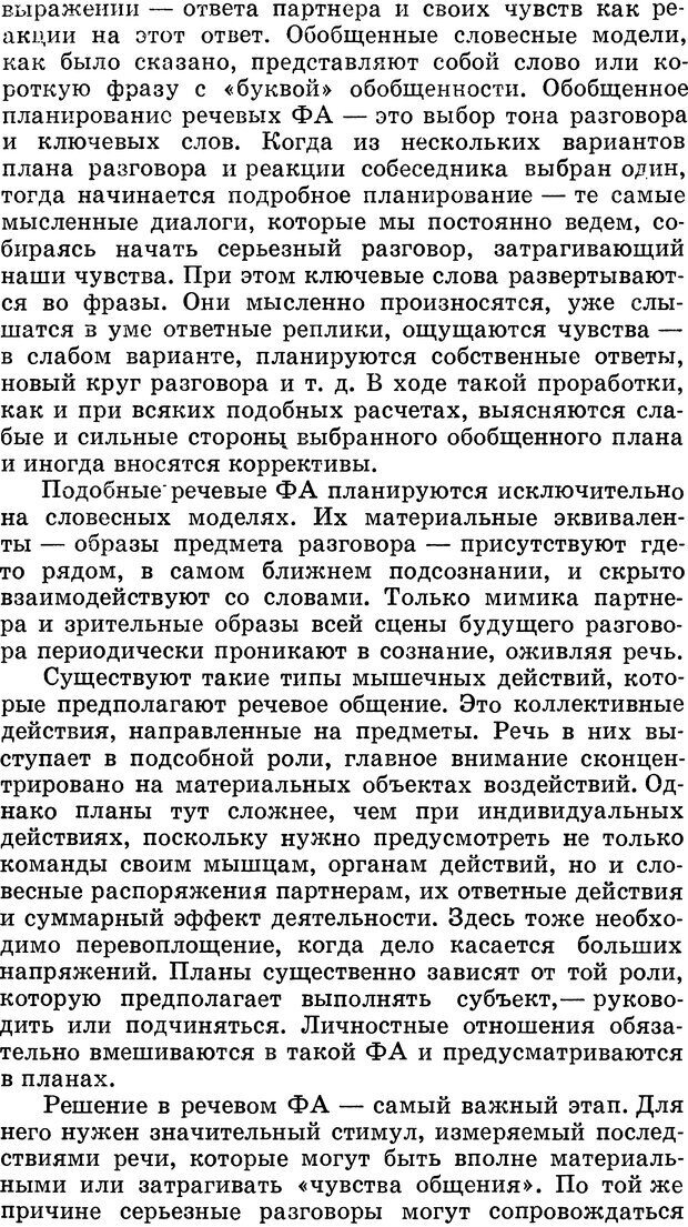 DJVU. Алгоритмы разума. Амосов Н. М. Страница 145. Читать онлайн