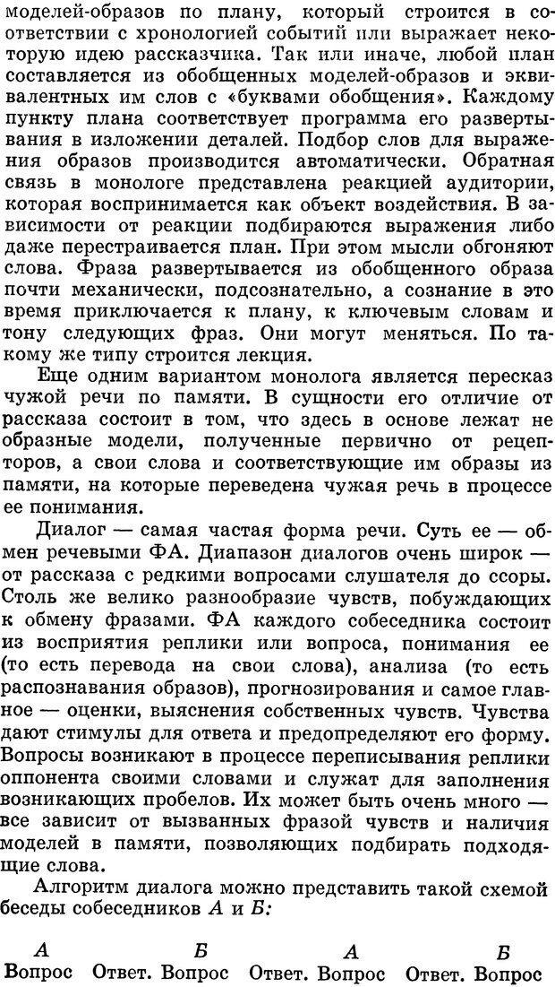 DJVU. Алгоритмы разума. Амосов Н. М. Страница 147. Читать онлайн