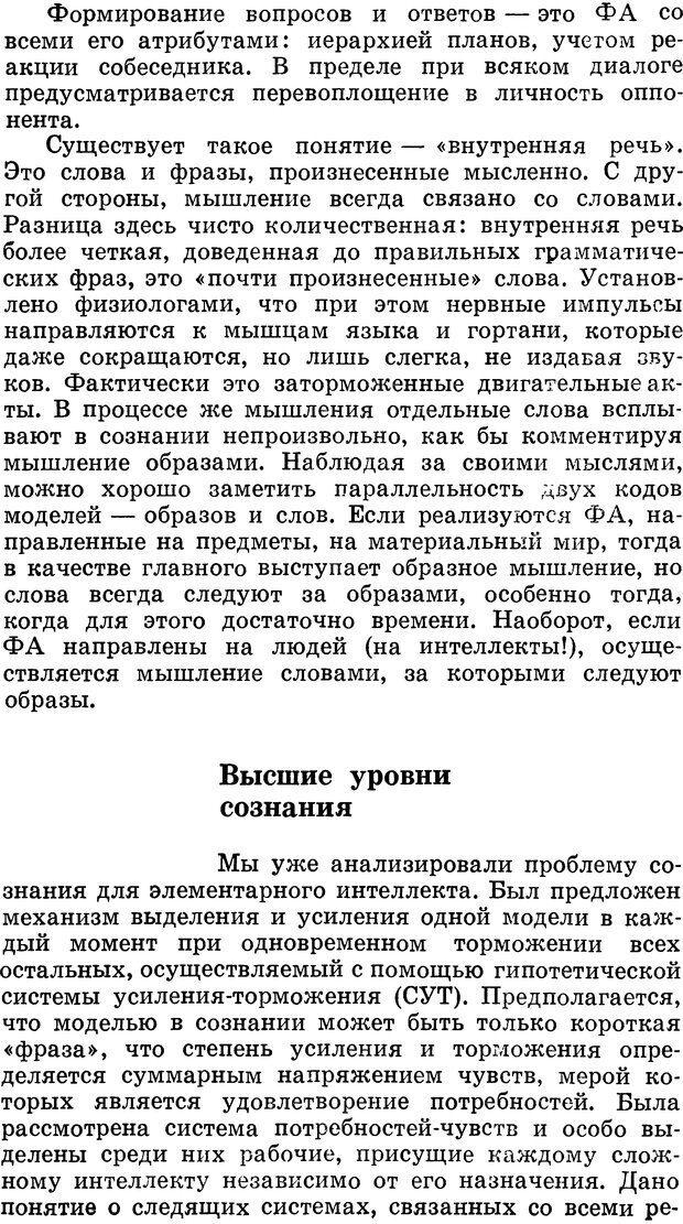 DJVU. Алгоритмы разума. Амосов Н. М. Страница 148. Читать онлайн