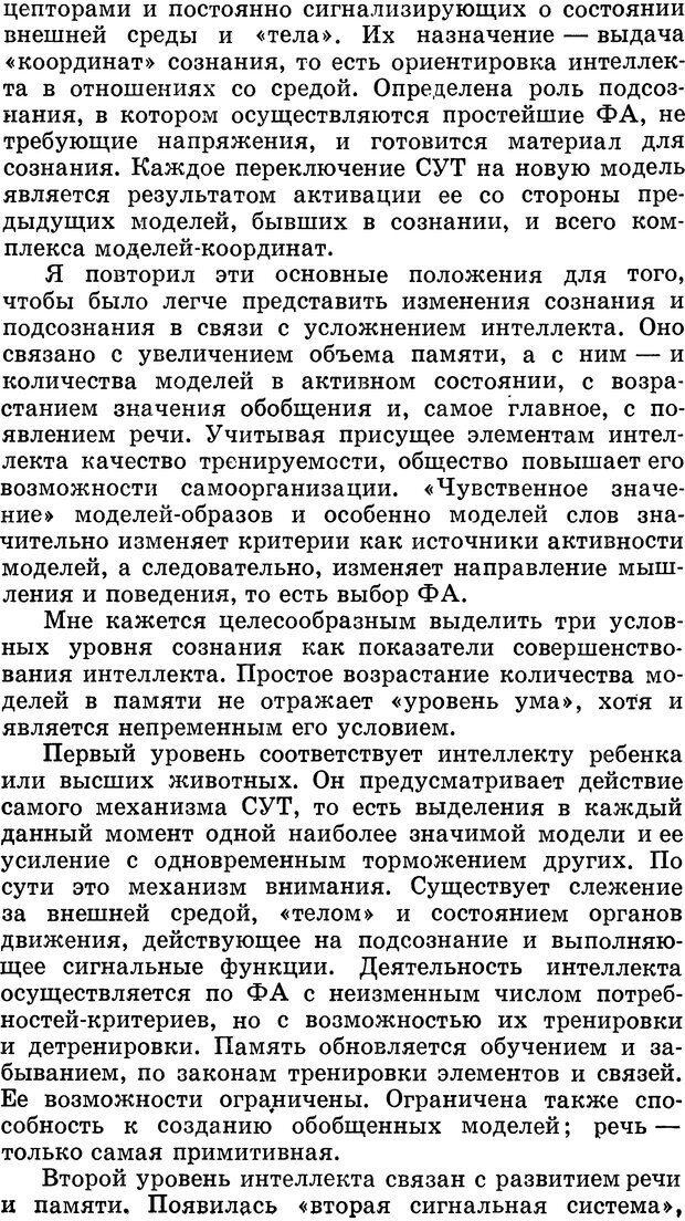 DJVU. Алгоритмы разума. Амосов Н. М. Страница 149. Читать онлайн