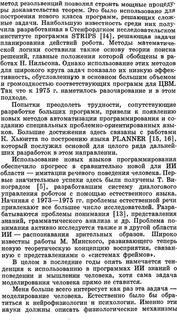 DJVU. Алгоритмы разума. Амосов Н. М. Страница 15. Читать онлайн